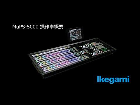 MuPS-5000操作卓概要