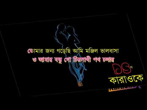 O Amar Bondhu Go Bangla Karaoke।। Ds Karaoke HD।। Bangla Karaoke