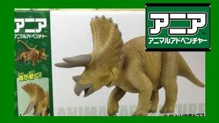 Unbox Ania Animal Adventure AL-02  Triceratops  開封 タカラトミー アニア AL-02 トリケラトプス (01024)
