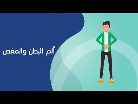 فيديو عن اعراض التهاب المعدة