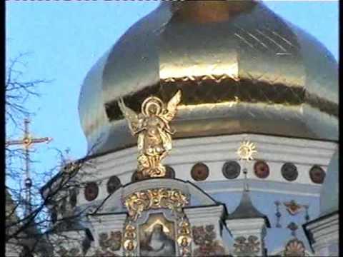 Київ. 16-17 січня 2003 року. Ч.1.