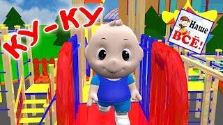КУ-КУ! Где ты, мой малыш? 3D Мульт-песенка, видео для детей. Наше всё!