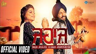 Jahaj (Official Video) | Jassa Jogi Feat. Jasmeen Akhtar | Latest Punjabi Songs 2019