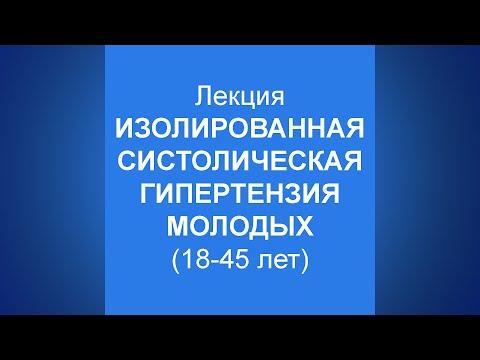 Изолированная систолическая гипертензия молодых (18 - 40-летних)
