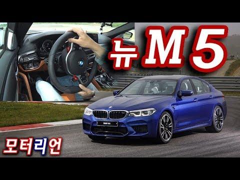 모터리언 BMW M5