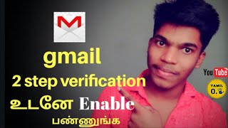 how to enable gmail 2 step verification | tamil 0.5