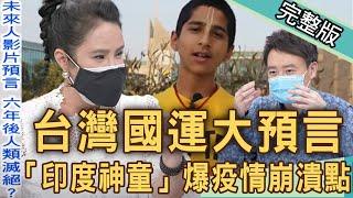 【新聞挖挖哇】台灣國運大預言!「印度神童」爆疫情末日時間點!抗疫大未來!20210722|來賓:林氏璧醫師、姚惠珍、廖美然、小孟老師)