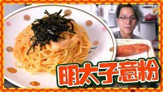 【日系咖啡室】明太子意粉 Mentaiko Pasta