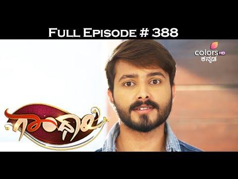 Gandhari - 29th May 2017 - ಗಾಂಧಾರಿ - Full Episode
