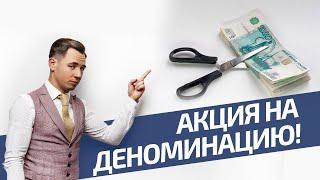 Что будет с акциями компаний при дефолте в России?