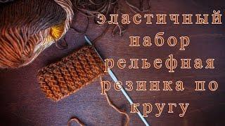Резинка по кругу с эластичным набором ♥ Незаметный подъем ♥ Вязание крючком ♥ Уроки  ♥ Wild Rose ♥