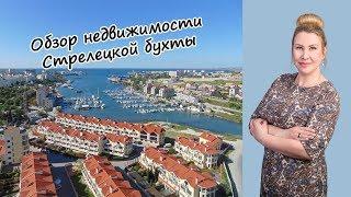 Крым на ПМЖ: обзор Стрелецкой бухты и недвижимости Севастополя