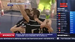 Матч ТВ! 25.05.2018. Новости спорта. Мини футбол. 1/2 финала
