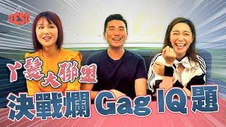 丫鬟大聯盟決戰爛GAG IQ題 – 湯洛雯 洪永城 劉思希|SeeSeeTVB