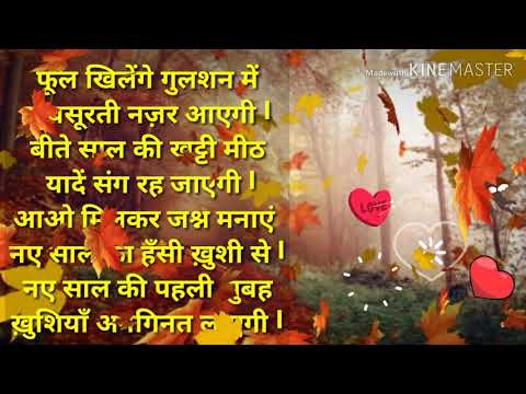 New Year 2019 Latest Quotes Best Wishes Happy New Year 2019 In Hindi