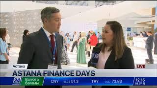 Стартовала международная финансовая конференция Astana Finance Days
