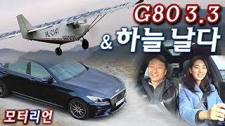 [모터리언] 제네시스 G80 3.3 GDI Htrac 간단 시승기 & 경량 비행기타고 하늘 날다 1부