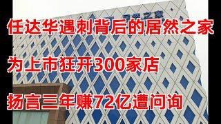 任达华遇刺背后的居然之家,为上市狂开300家店,扬言三年赚72亿遭问询