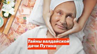 Тайна валдайской дачи Путина