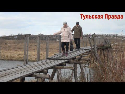 Мост в Богородицком районе не на балансе: идите босиком!