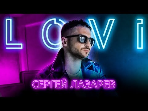 Сергей Лазарев - Лови (Official video)