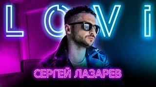 Sergey Lazarev Лови
