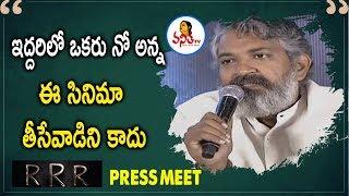 ఇద్దరిలో ఒకరు నో అన్న ఈ సినిమా తీసేవాడిని కాదు : SS Rajamouli |  RRR Movie Press Meet | Jr NTR