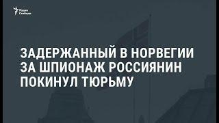 Норвегия отпустила подозреваемого в шпионаже россиянина  / Новости