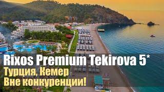 Rixos Premium Tekirova 5*, Турция, Кемер, Текирова