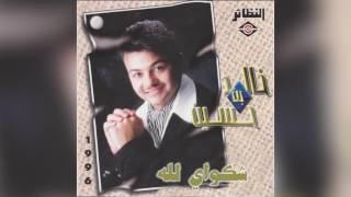 تحميل و استماع Shakway Llelah خالد بن حسين - شكواي لله MP3