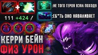 КЕРРИ БЕЙН 500 УРОНА НА 20 МИНУТЕ - СМОТРЕТЬ ВСЕМ