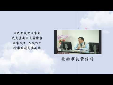 臺南市政府反賄選暨行政中立宣導影片