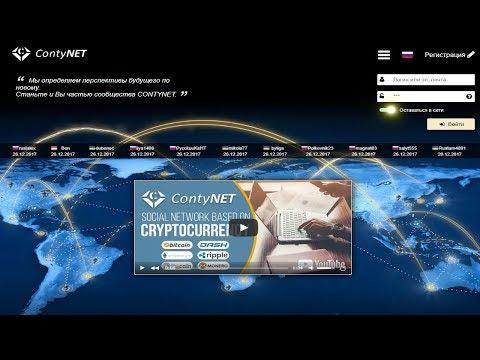 Contynet - Очередной вывод средств! Проект платит!