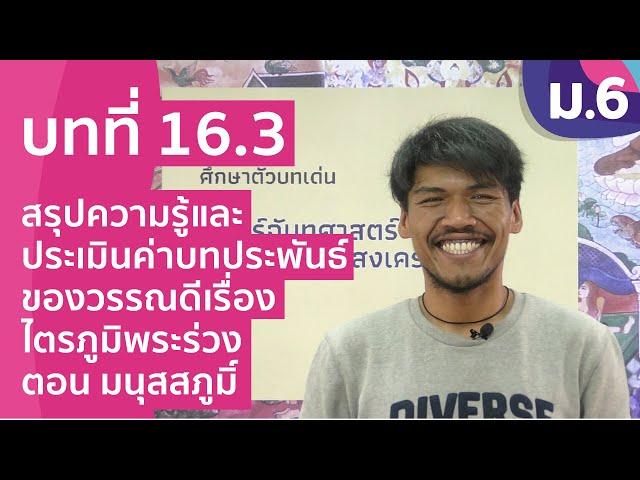 วิชาภาษาไทย ชั้น ม.6 เรื่อง สรุปความรู้ของวรรณดีเรื่อง ไตรภูมิพระร่วง ตอน มนุสสภูมิ