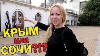 Крымчанка в Сочи. Что лучше, Сочи или Крым? Моё мнение! Крым Сочи 2017