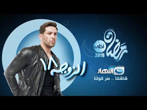"""شاهد الإعلان التشويقي لمسلسل حسن الرداد في رمضان """"الزوجة 18"""""""