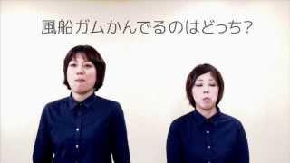 ガムシリーズ衝撃のフィナーレ風船ガム噛んでるのはどっち?#6日本エレキテル連合