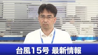 台風15号今日夕方~夜九州に接近・上陸のおそれ