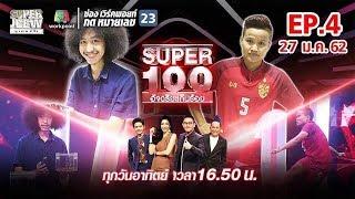 Super 100 อัจฉริยะเกินร้อย | EP.04 | 27 ม.ค. 62 Full HD