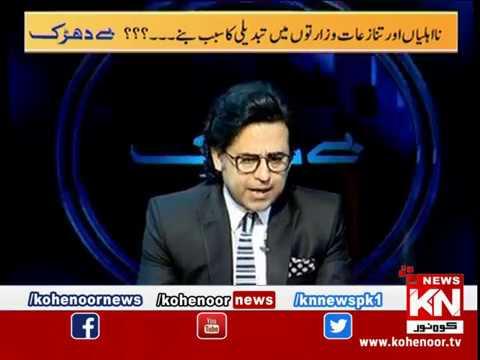 Be Dharak 21 April 2019 | Kohenoor News Pakistan