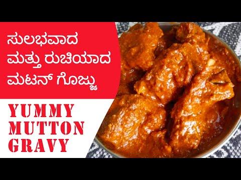 Yummy Mutton Gravy ಮಟನ್ ಗೊಜ್ಜು Mutton recipe Kannada