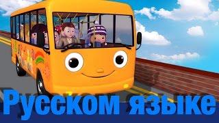Колеса у автобуса   часть 5   детские стишки   LittleBabyBum