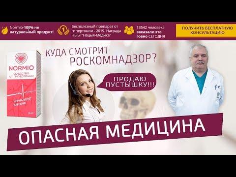 NORMIO обман больных / лекарства из интернета ОБМАН – ЧЁРНЫЙ СПИСОК #66