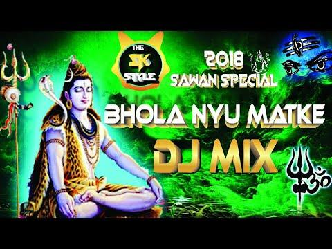 Bhola Nyu Matke Dj Full Hard Vibration Mix || The SK Style