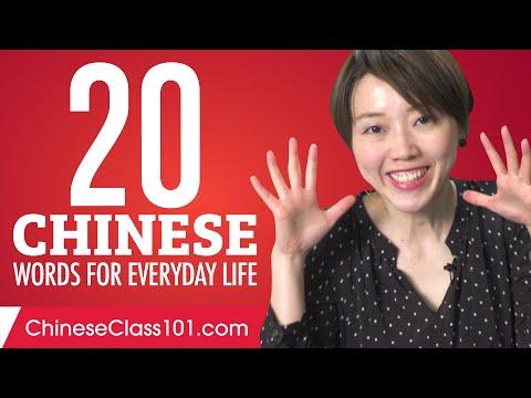 20 Chinese Words for Everyday Life - Basic Vocabulary #1