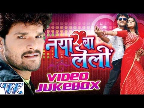 Naya Ba LeLi - Khesari Lal Yadav - Video JukeBOX - Bhojpuri Hit Songs 2016 new
