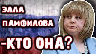 ЭЛЛА ПАМФИЛОВА - КТО ОНА...?