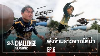 Hurdling a Rack From Under the Water!! - The Ska Challenge SS2 EP.6
