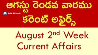 August Month 2019 Imp Current Affairs Part 2 In Telugu useful for all competitive exams