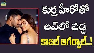 Kajal Again Love Affair  With Bellamkonda Sai Srinivas || Kajal Loves Bellamkonda Srinivas